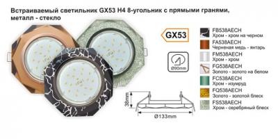 Встраиваемый GX53 H4 8-угольник с прямыми краями, металл-стекло
