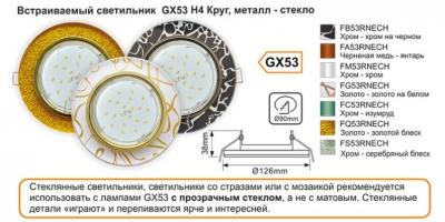 Встраиваемый светильник GX53 H4 Круг, металл-стекло