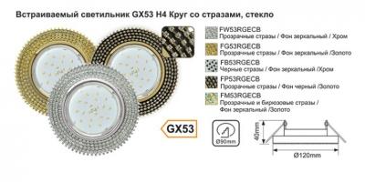 Встраиваемый светильник GX53 H4 Круг со стразами, стекло