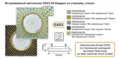 Встраиваемый светильник GX53 H4 Квадрат со стразами, стекло