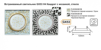 Встраиваемый светильник GX53 H4 Квадрат с мозаикой, стекло