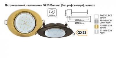 Встраиваемый светильник GX53 эллипс, (без рефлектора), металл