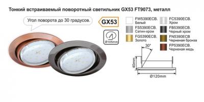 Тонкий встраиваемый светильник GX53  FT9073, металл