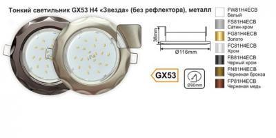 "тонкий светильник GX53 H4 ""Звезда"" (без рефлектора), металл"