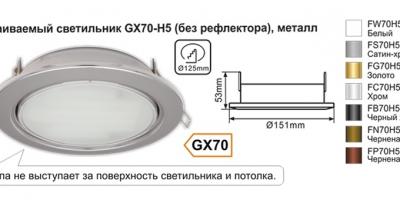 встраиваемый светильник GX70-H5 (без рефлектора), металл