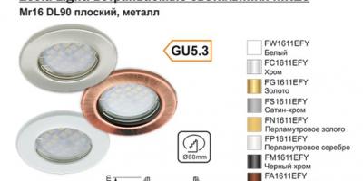 Ecola Light: встраиваемый светильник MR16 DL90 плоский, металл