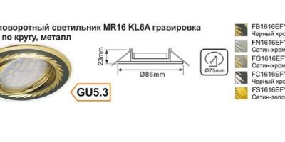литой поворотный светильник MR16 KL6A гравировка Листья по кругу, металл
