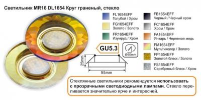 Светильник MR16 DL1654 Круг граненый, стекло