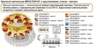 Круглый светильник MR16 CD4141 с хрусталиками, стекло-металл