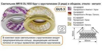 светильник MR16 DL1655 Круг с хрусталиками, стекло-металл
