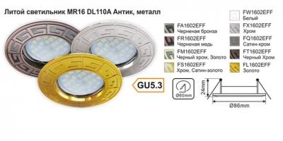 Литой светильник MR16 DL110A Антик, металл
