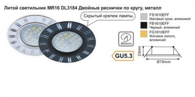 Литой светильник MR16 DL3184 Двойные реснички по кругу, металл