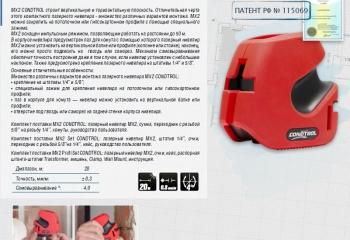 Лазерный нивелир MX2 CONDTROL