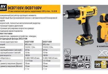 DCD710SV/DCD710DV 10мм компактная дрель/шуруповерт