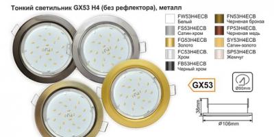 тонкий светильник GX53 H4 (без рефлектора), металл