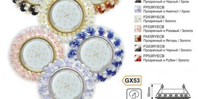 Встраиваемый светильник GX53 с хрусталиками