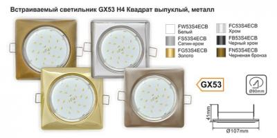 Встраиваемый светильник GX53 H4 Квадрат выпуклый, металл