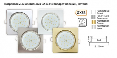 Встраиваемый светильник GX53 H4 Квадрат плоский, металл