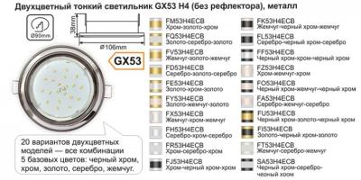 Двухцветный тонкий светильник GX53 H4 (без рефлектора), металл