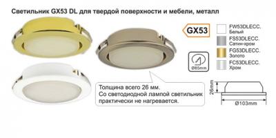Светильник GX53 DL для твердой поверхности и мебели, металл