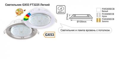 Светильник GX53 FT3225 Легкий