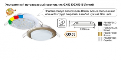 Ультратонкий встраиваемый светильник GX53 DGX5315 Легкий