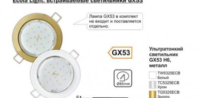 Ecola Light: встраиваемые светильники GX53