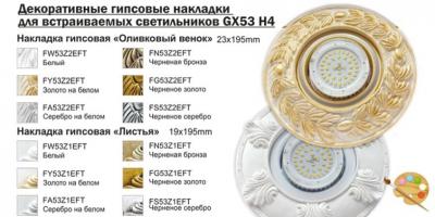 Декоративные гипсовые накладки для встраиваемых светильников GX53 H4