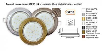 """тонкий светильник GX53 H4 """"Чеканка"""" (без рефлектора), металл"""
