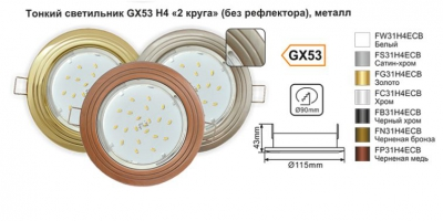 "тонкий светильник GX53 H4 ""два круга"" (без рефлектора), металл"
