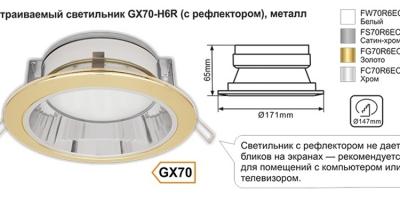 встраиваемый светильник GX70-H6R (с рефлектором), металл