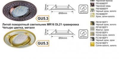 литой поворотный светильник MR16 DL111 Антик2 и литой поворотный светильник MR16 DL21 гравировка 4 цветка, металл