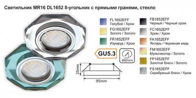 Светильник MR16 DL1652 8-угольник с прямыми гранями, стекло