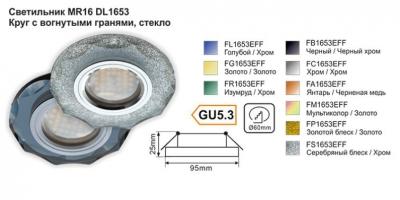 Светильник MR16 DL1653 Круг с вогнутыми гранями, стекло