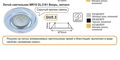 Литой светильник MR16 DL3181 Вихрь, металл