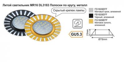 Литой светильник MR16 DL3183 Полоски по кругу, металл