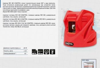 Лазерный нивелир RED360 CONDTROL